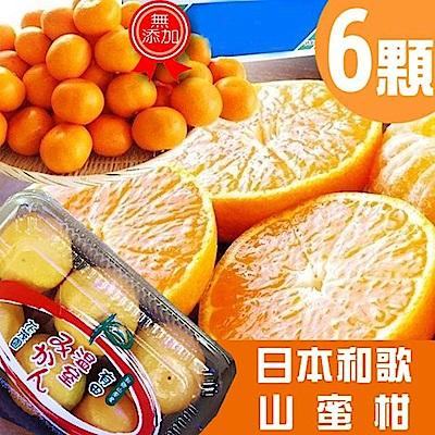 【天天果園】日本和歌山蜜柑(每盒約350g/4-6顆) x3盒
