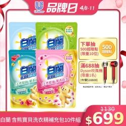 白蘭 含熊寶貝馨香精華洗衣精補充包1.6kgx10件組_多款