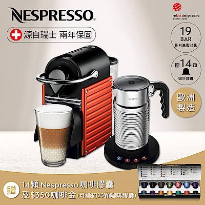 Nespresso 膠囊咖啡機 Pixie 紅 全自動奶泡機組合