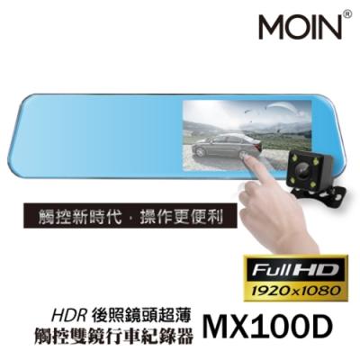 【MOIN】MX100D 鋅合金超薄型1080P觸控式後照鏡行車紀錄器(贈16G)
