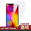 LG V40 ThinQ 透明 高清 非滿版 手機貼膜