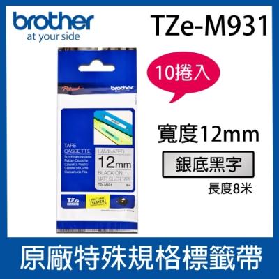 【10入組】Brother TZe-M931 特殊規格標籤帶 ( 12mm 銀底黑字 )