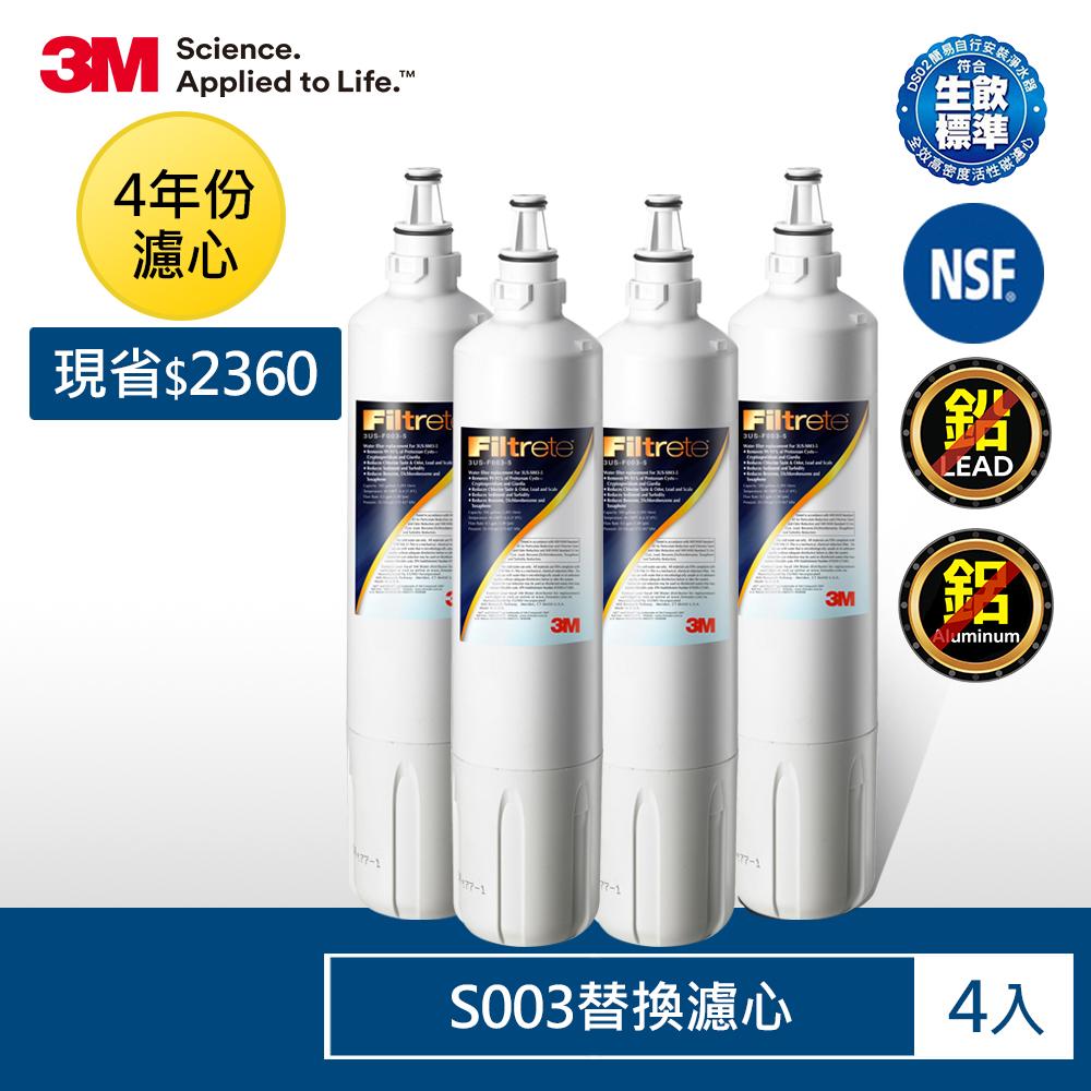 3M S003淨水器替換濾心2年份/超值4入組(濾心型號:3US-F003-5)