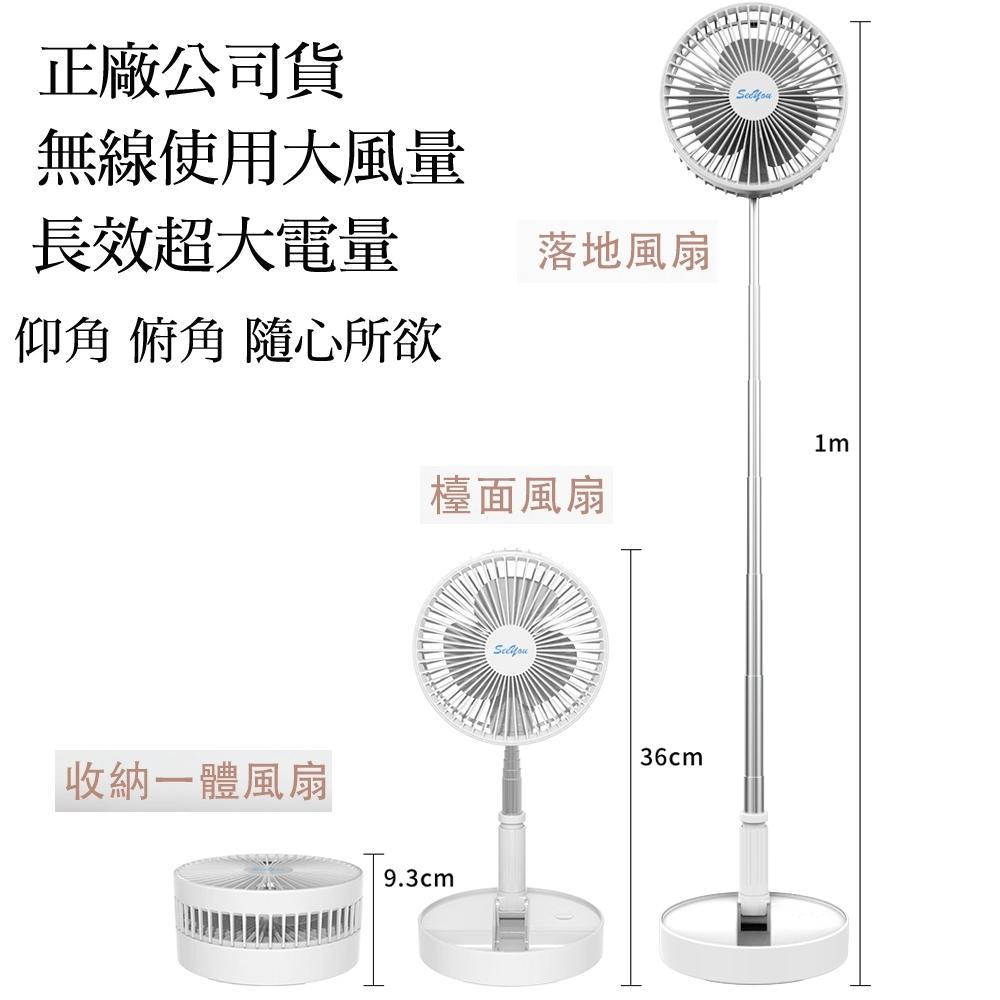 SEE YOU 多段式多用途無線變形可攜電風扇 SC-500