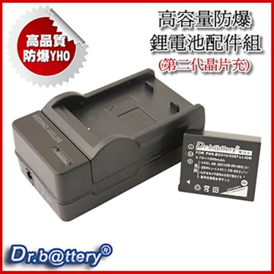 Dr.battery 電池王 for DMW-BCD10/S007 高容量鋰電池+充電器組
