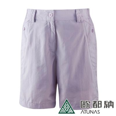 【ATUNAS 歐都納】女款休閒防曬透氣涼感舒適輕薄短褲A-PA1214W淺紫/零碼出清