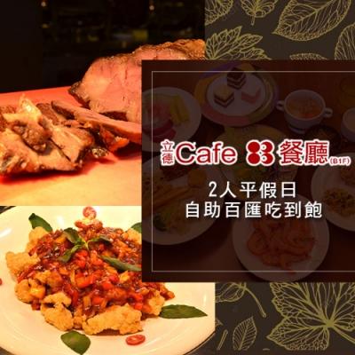 (台北)立德Cafe83-2人自助下午茶吃到飽(加價$300可享午/晚餐)