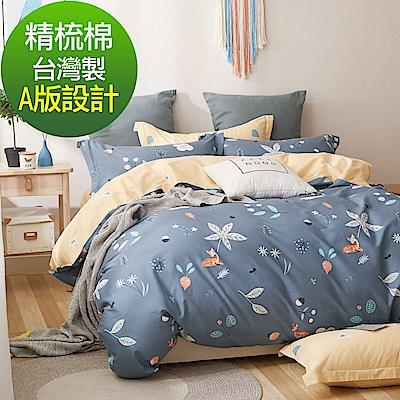 La Lune 台灣製40支精梳純棉涼被雙人加大床包四件組 梅花鹿愛吃樹葉