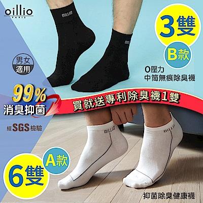 [時時樂限定]oillio抑菌除臭襪運動短襪6雙組/O壓力無痕中筒款3雙組 2款可選(買就送專利除臭隱型襪1雙)