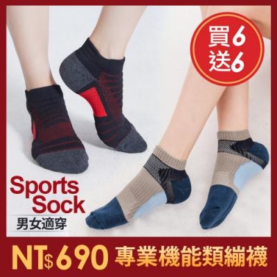 [時時樂限定] BeautyFocus萊卡專利機能運動襪(12雙組)