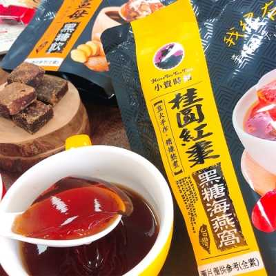 小資時刻 台灣手作黑糖飲-桂圓紅棗黑糖海燕窩150G 純素 買5送1(口味任選)