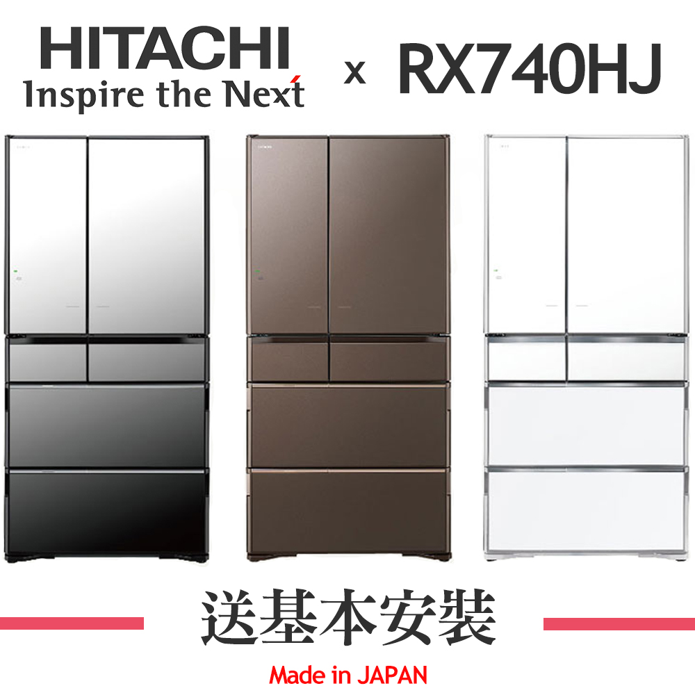 HITACHI日立 741L 1級變頻6門電冰箱 RX740HJ
