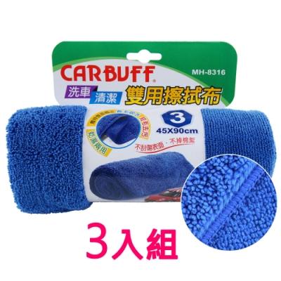 CARBUFF 汽車雙用擦拭布 / 45x90cm / MH-8316 ( 3入 )
