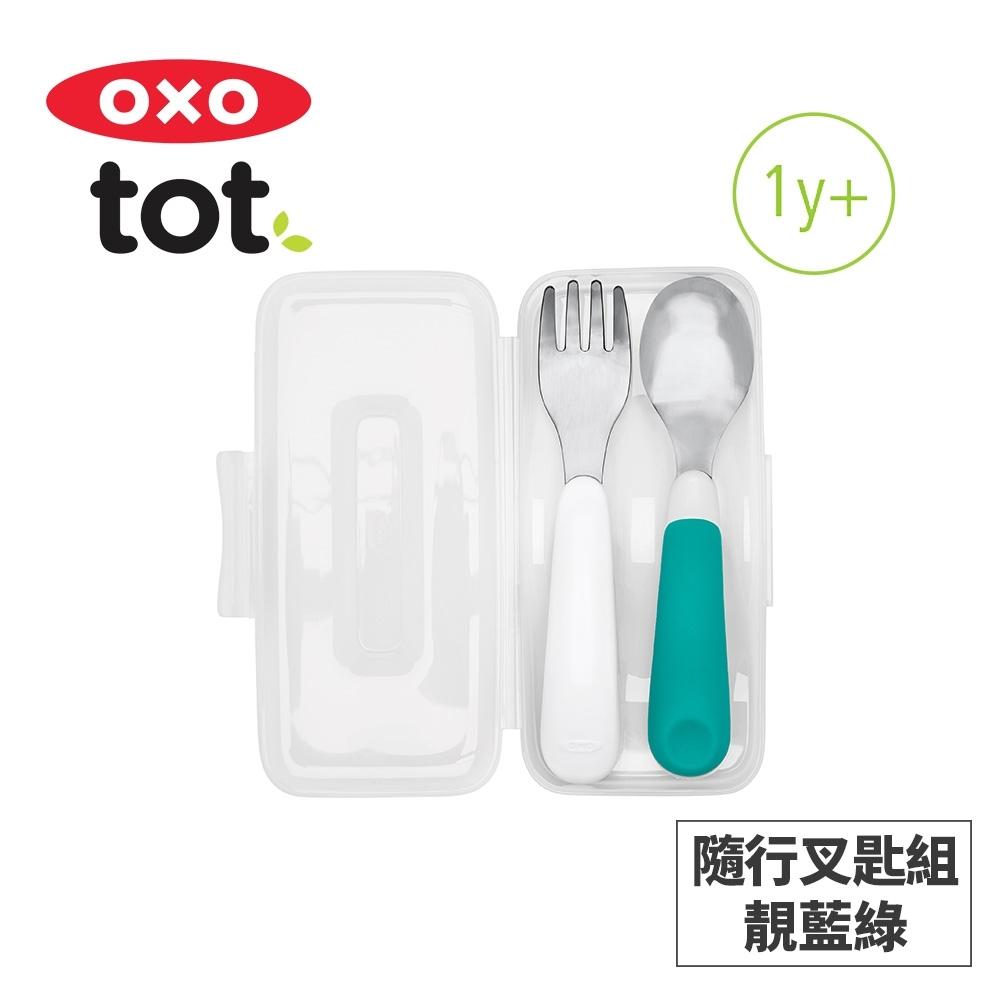 美國OXO tot 隨行叉匙組-靚藍綠