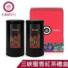 (雙11特惠)DODD Tea杜爾德 嚴選 三峽蜜香紅茶 禮盒組(75gX2入)