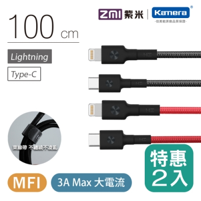 ZMI紫米 Type-C to Lightning 編織數據線 二入組 USB-C to 蘋果頭 充電傳輸線 APPLE AL873K