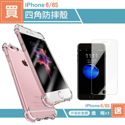 iPhone 6/6S透明四角防摔手機殼 贈透明9H保護貼
