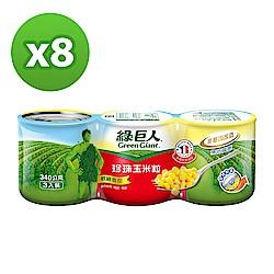 綠巨人 珍珠玉米粒 340g*24入