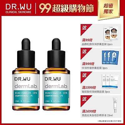 (買一送一)DR.WU 10%菸鹼醯胺B5舒緩精華15ML