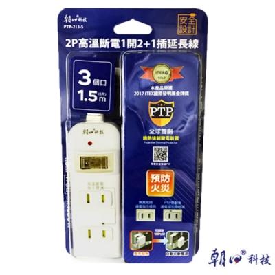 【BWW嚴選】朝日科技 PTP-213-5 2P高溫斷電1開2+1插5尺延長線 1入