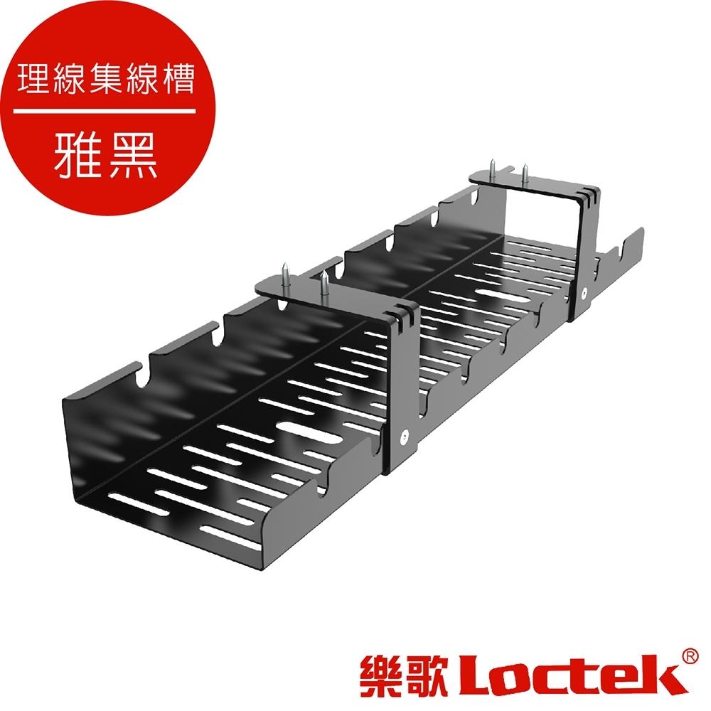 樂歌Loctek 人體工學 理線集線槽/電線收納槽 雅黑