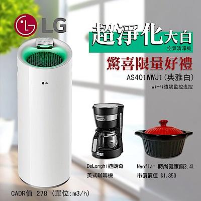 LG樂金 Wifi遙控空氣清淨機 AS401WWJ1 白色