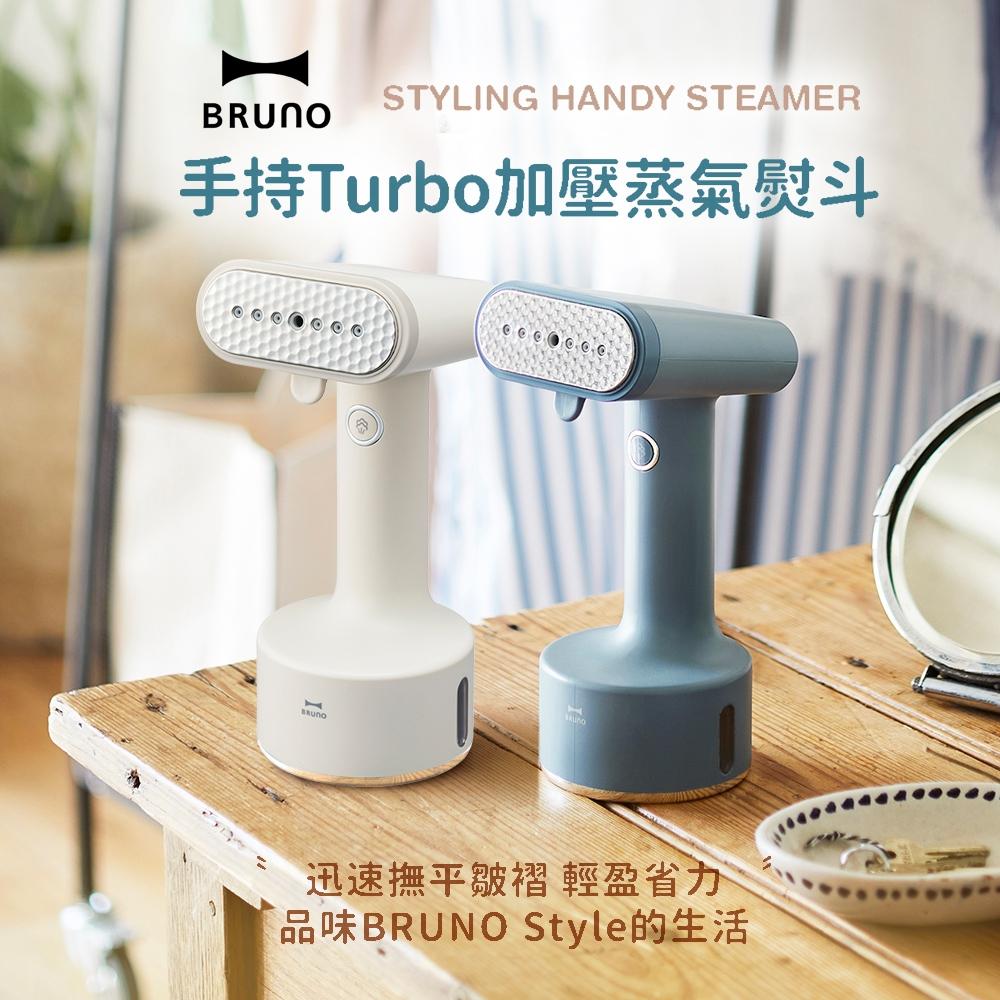 (兩色可選)日本BRUNO 手持蒸氣熨斗