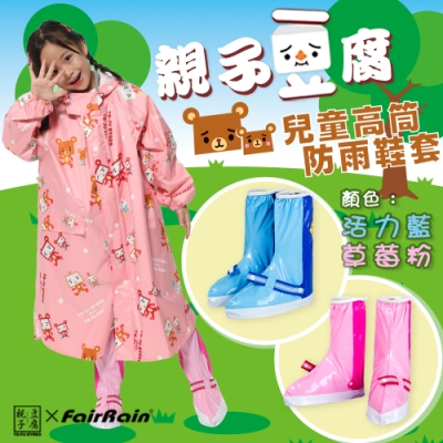 【飛銳 FairRain】親子豆腐兒童高筒雨鞋套