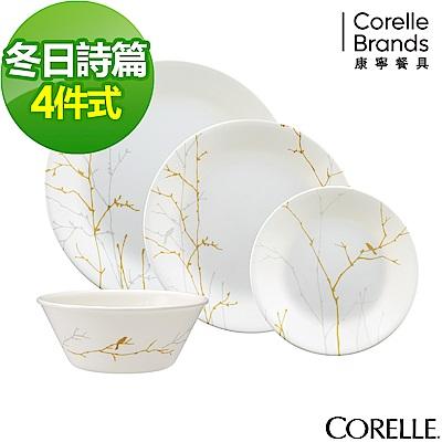CORELLE康寧 冬日詩篇4件式餐盤組(401)