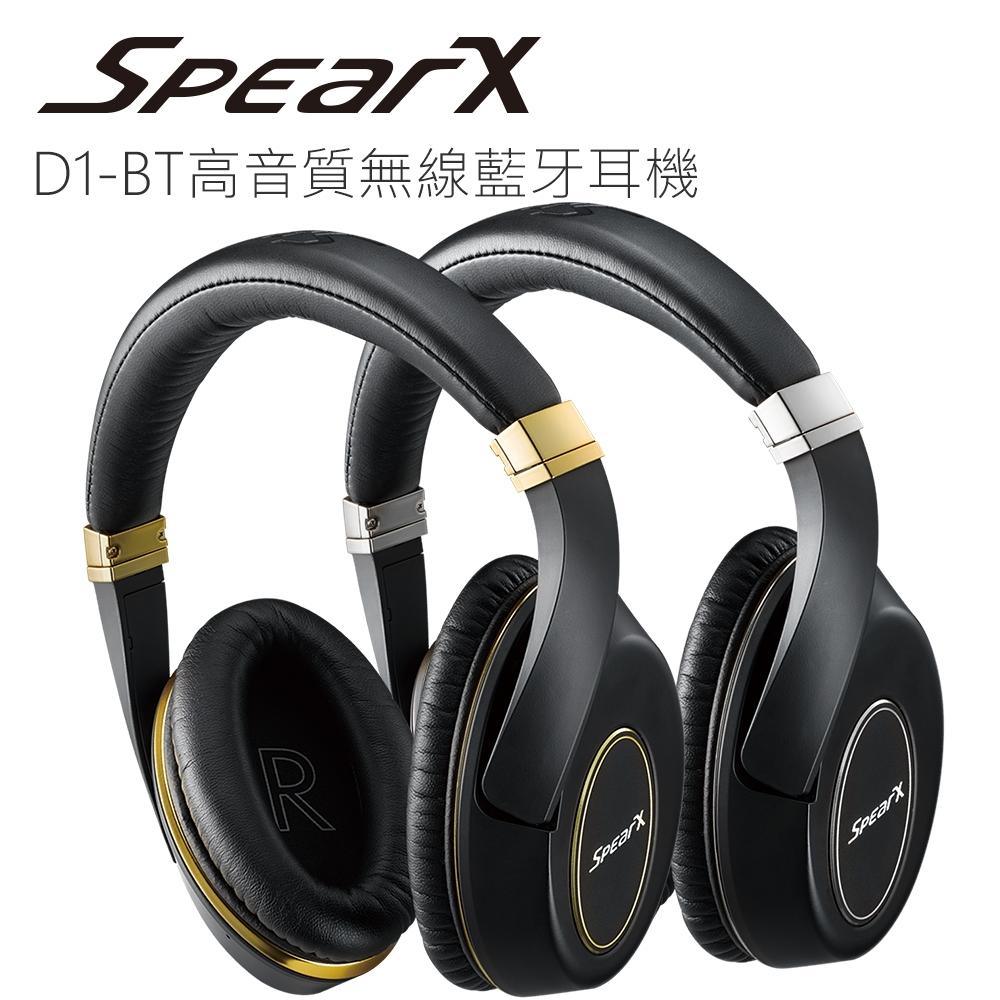 SpearX D1-Bluetooth 鑑賞級音樂藍牙耳罩式耳機