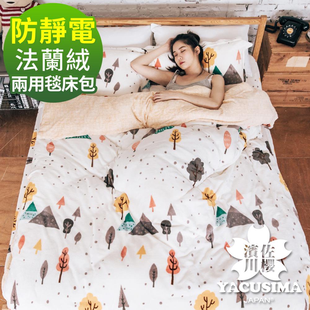 濱川佐櫻 文青風法蘭絨雙人兩用毯被床包組-小樹之歌