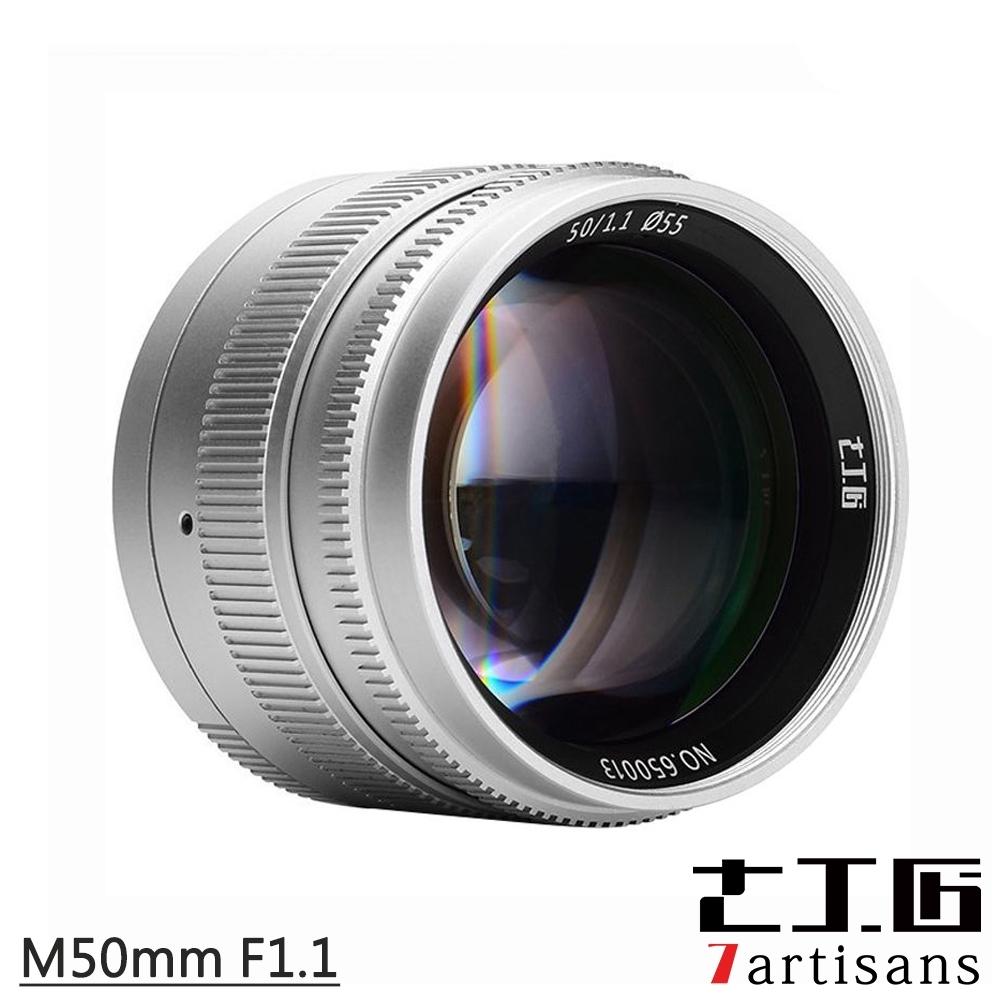 七工匠 7artisans M50mm F1.1 for Leica M 微單鏡頭 (銀)