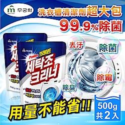 韓國MKH無窮花 洗衣槽專用強效清潔劑(除臭/除菌/去汙/除黴) 500gx2入