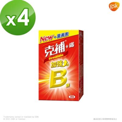 【克補】B群+鐵加強錠 (30錠X4盒)