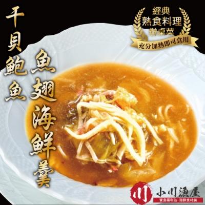 小川漁屋 經典干貝鮑魚魚翅風味海鮮羹2包(1200G/包)