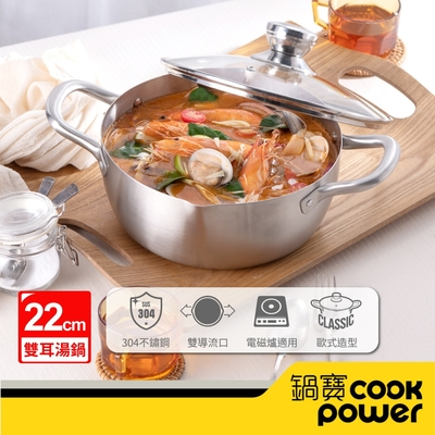 【CookPower 鍋寶】304不鏽鋼萬用湯鍋22CM(含蓋)-IH/電磁爐適用