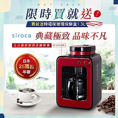 日本siroca crossline 自動研磨悶蒸咖啡機-紅 SC-A 1210 R