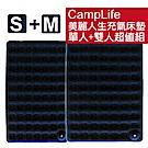 CampLife 美麗人生充氣床墊S+M-2入套裝_星辰藍