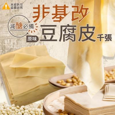 減醣聖物-非基改豆腐皮千張(3包/組)