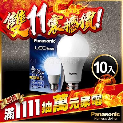 Panasonic國際牌 10入組 13.5W LED燈泡 超廣角 全電壓-白光