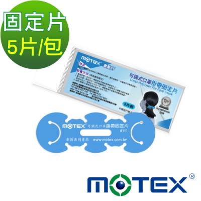 MOTEX 摩戴舒 可調式口罩掛戴固定片(5片/包)