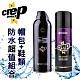 Crep Protect 地表最強 全面防護防水噴霧1+1組合(帽子包包羊毛 單寧布 鞋類可用) product thumbnail 1