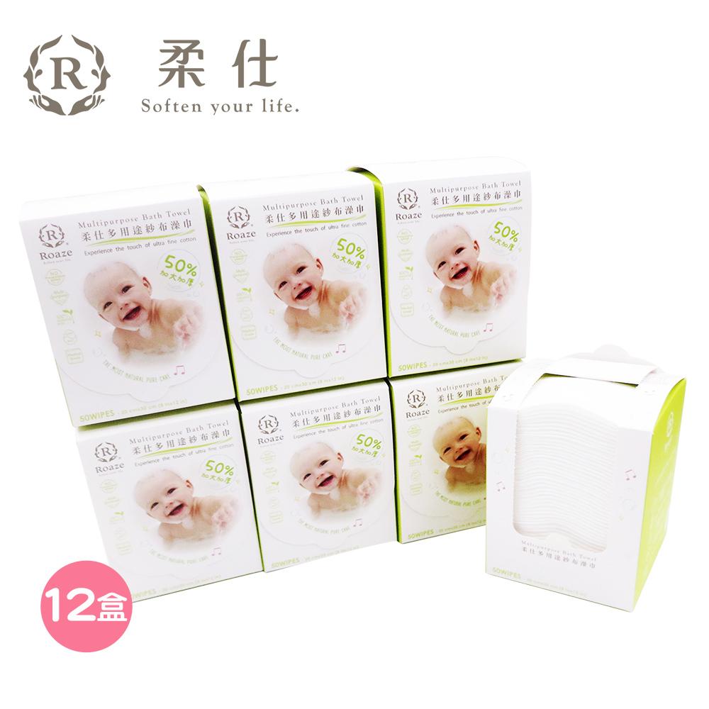 Roaze 柔仕 MIT乾濕兩用多用途紗布澡巾/洗澡巾 50片x12盒