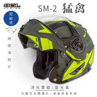 【SOL】SM-2 猛禽 消光軍綠/螢光黃 可樂帽 GM-64(可掀式安全帽│機車│內襯│全可拆│內墨鏡片│GOGORO)