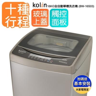 ★夜間限定★【Kolin 歌林】16公斤單槽全自動洗衣機 BW-16S03(送基本運送/安裝+舊機回收)