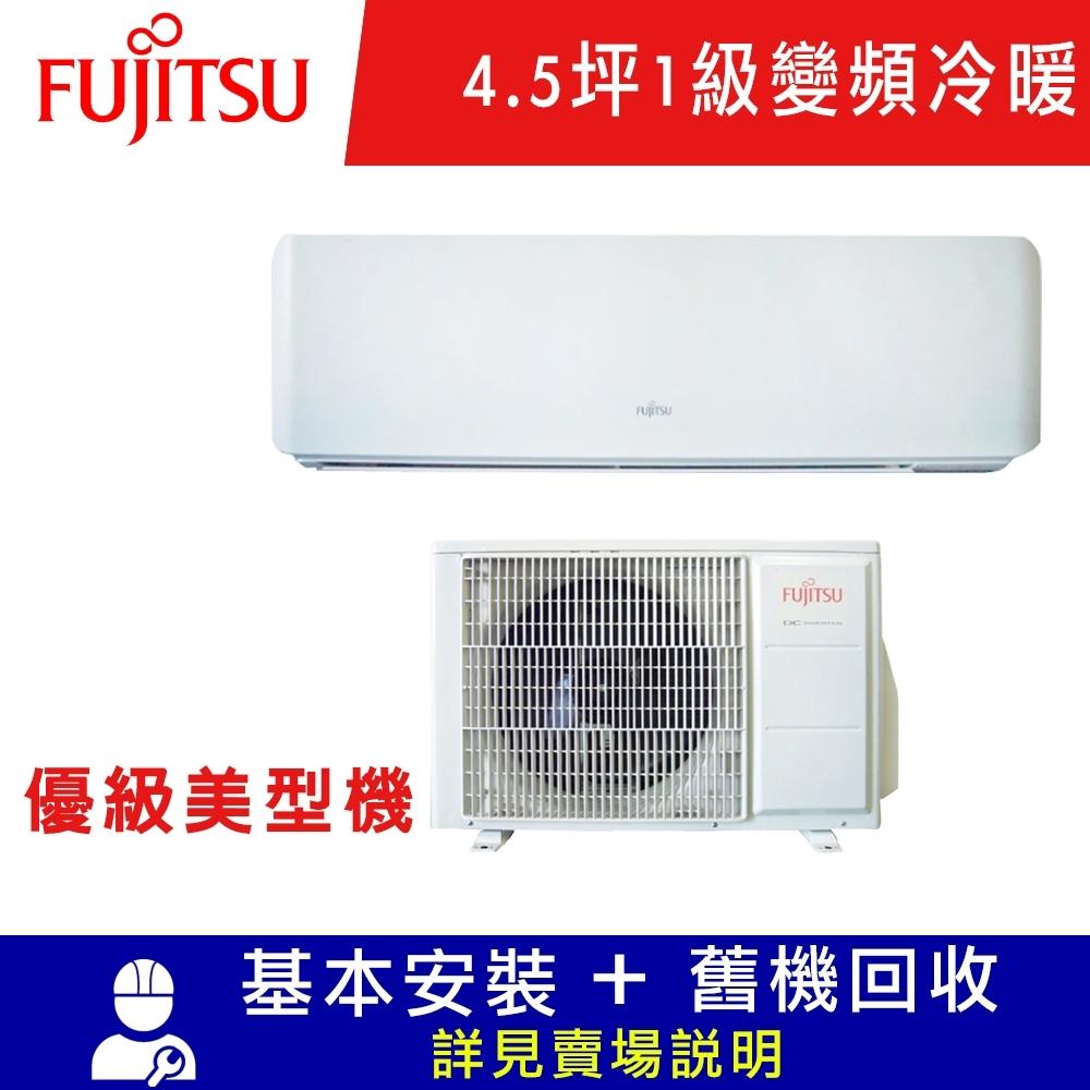 FUJITSU富士通 4.5坪 1級變頻冷暖分離式冷氣 ASCG028KMTB/AOCG028KMTB 優級系列限北北基宜花安裝