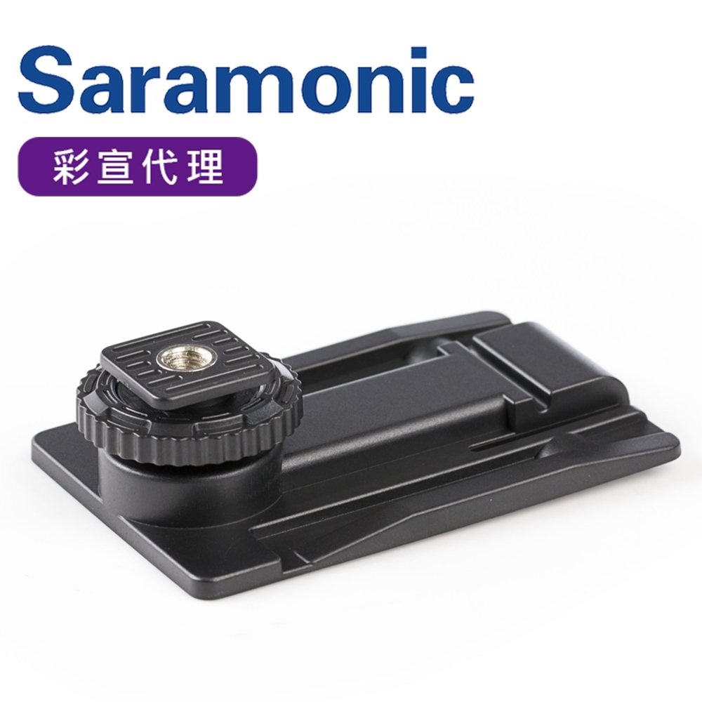 Saramonic楓笛 UWMIC9/10 專用冷靴座SR-UM10-MC1(彩宣公司貨)
