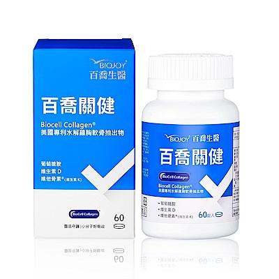 BioJoy百喬 關健 BioCell 二型膠原複合錠(60錠/瓶)x2入