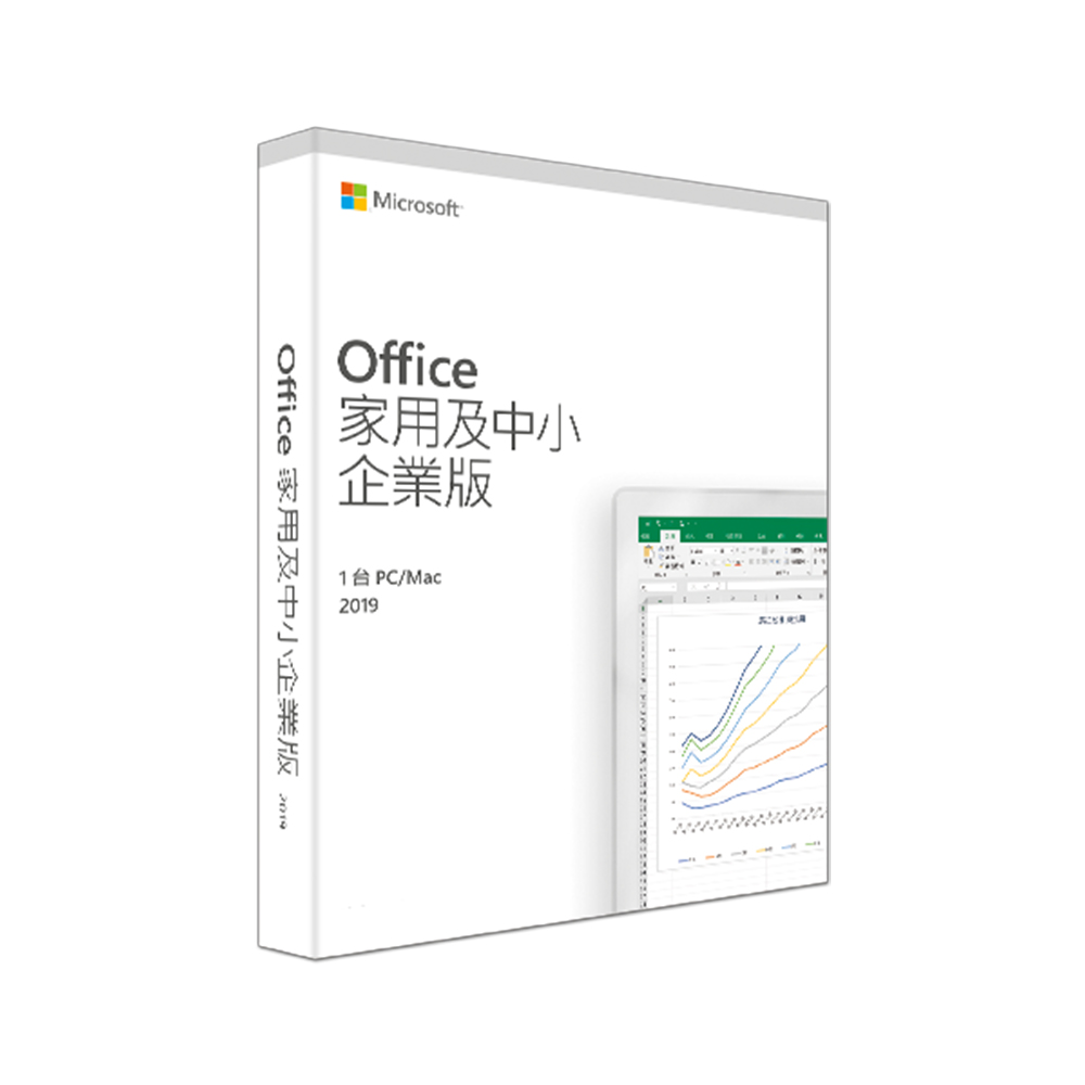 Microsoft Office 2019 中小企業版-中文盒裝