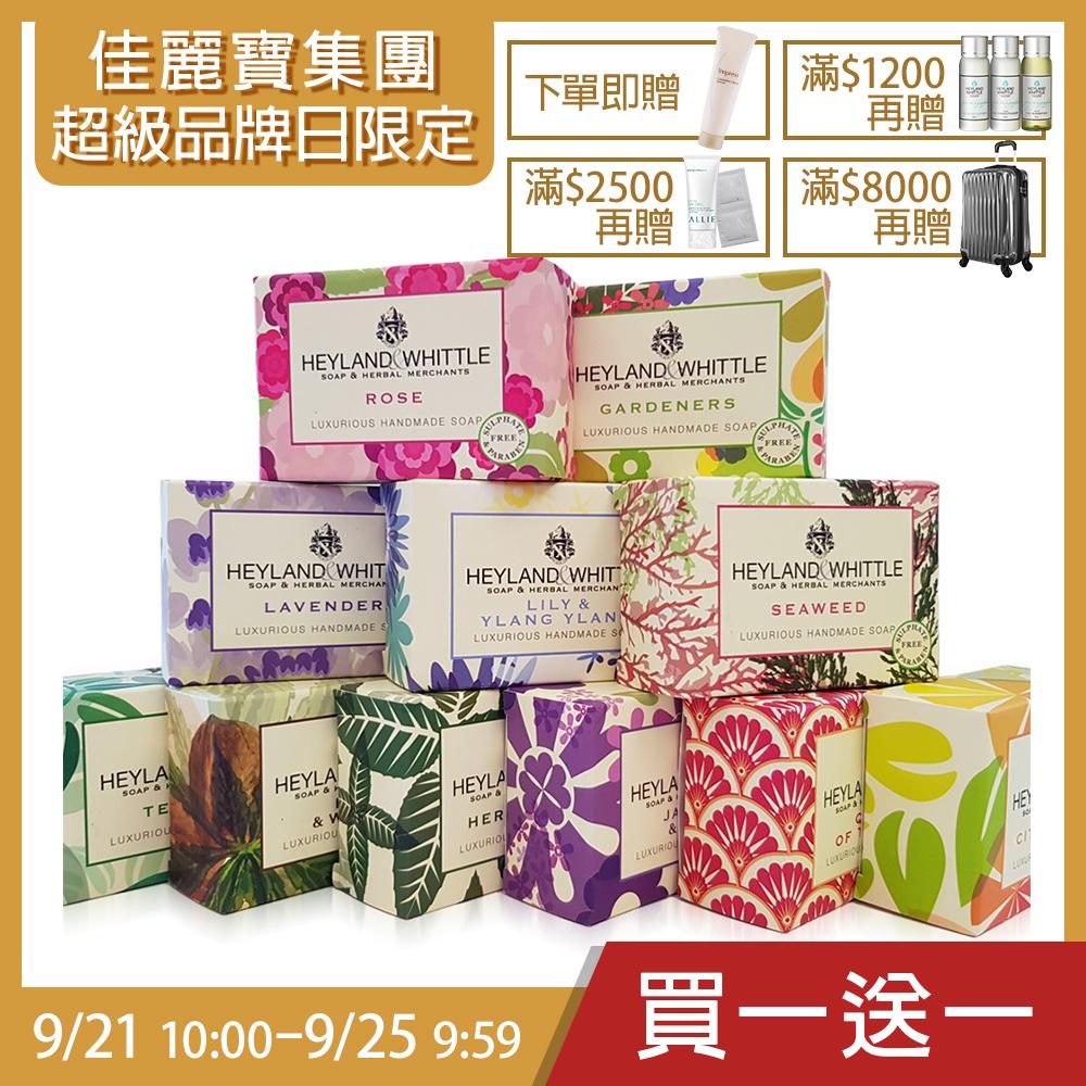 H&W英倫薇朵 精油手工香氛皂120g 買一送一